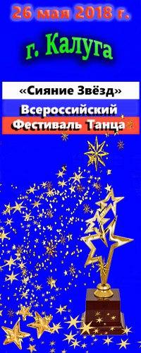 Афиша Калуга Российский Фестиваль Танца / СИЯНИЕ ЗВЁЗД Калуга