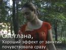 Отзыв Светланы о славянской гимнастике Ведасонь