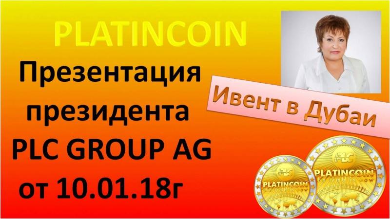 PLATINCOIN ПЛАТИНКОИНПрезентация президента PLC GROUP AG от 10 01 18 Ивент в Дубаи