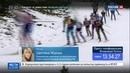 Новости на Россия 24 • Союз биатлонистов России отказался проводить этап Кубка мира в Тюмени