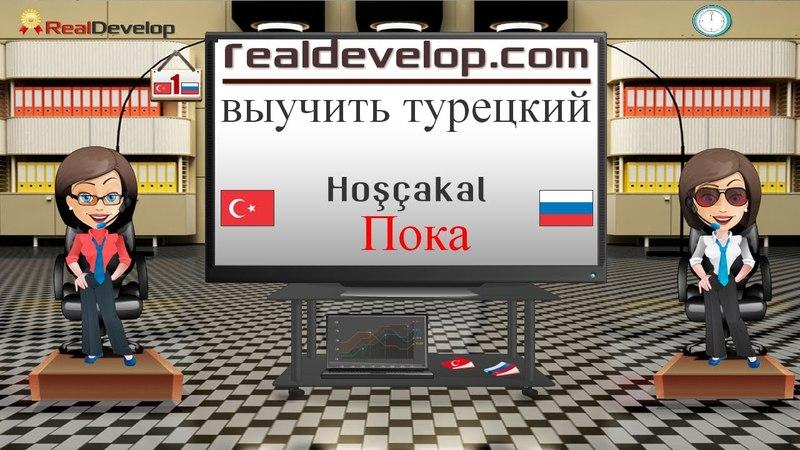 выучить турецкий язык 1 турецкий для начинающих