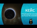 кейс: продвижение школа астрологии лакшми