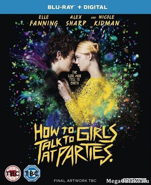 Как разговаривать с девушками на вечеринках / How to Talk to Girls at Parties (2017/BDRip/HDRip)