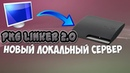 PS3 PKG Linker 2 0 игры больше 4GB
