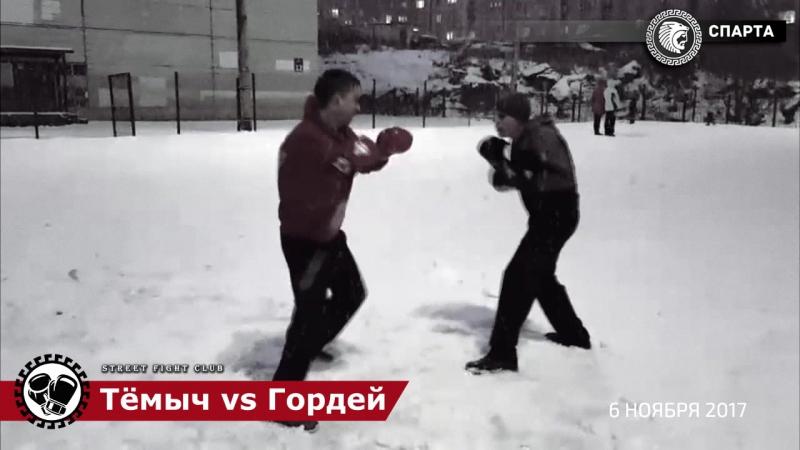 СПАРТА | Street Fight Club -Тёмыч vs Гордей (6 ноября 2017)