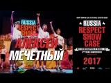 Мечетный Алексей   RUSSIA RESPECT SHOWCASE 2017 [OFFICIAL 4K]