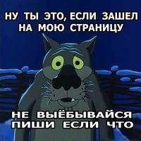 Александр Сак