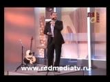 Эдуард Видный - Для неё одной