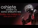 Tokyo Ghoul - Unravel [Lyrics]