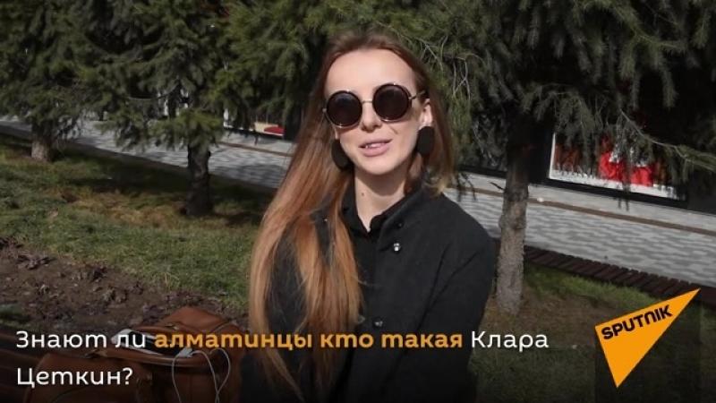 Знают ли алматинцы, кто такая Клара Цеткин?