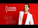 Ангелина Василевская - Части Целого