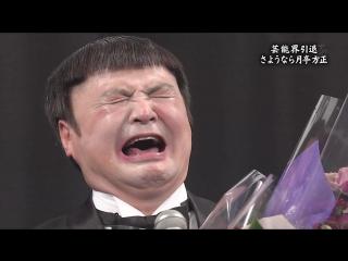 Gaki No Tsukai #1394 (2018.02.25) - Goodbye, Tsukitei Housei (芸能界 完全引退 さようなら 月亭方正)