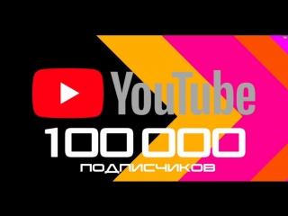 YouTube 100 000 подписчиков