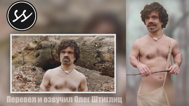 Питер Динклэйдж_ Голый и напуганный