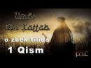 Umar ibn Xattob 1 qism