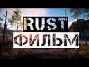 RUST - ФИЛЬМ [FILM RUST]