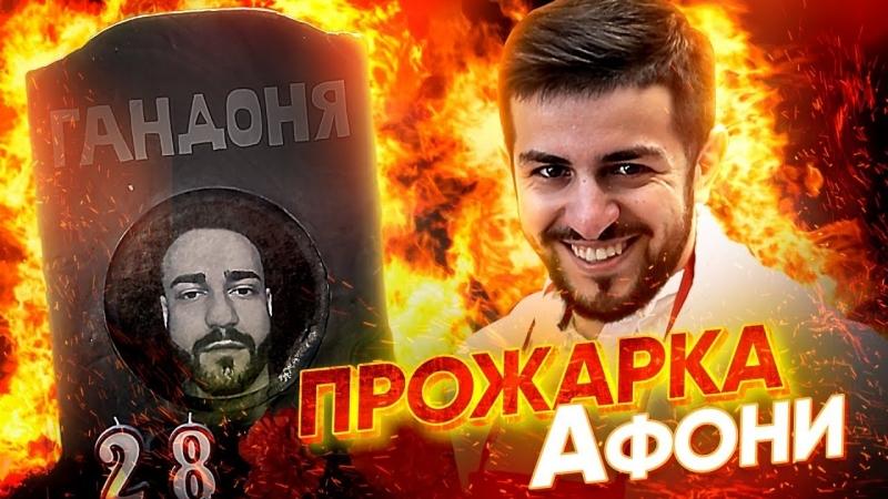 Guram Gruzin ПРОЖАРКА АФОНИ / СДНЮХОЙ