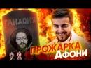 Guram Gruzin ПРОЖАРКА АФОНИ СДНЮХОЙ