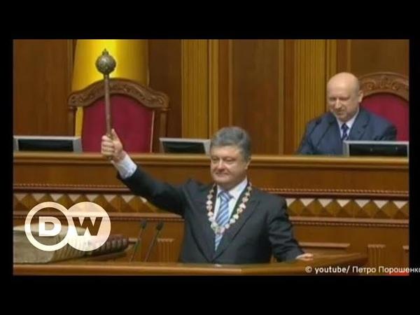 Порошенко і його невиконані обіцянки | DW Ukrainian