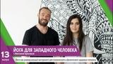 Йога для западного человека   Интервью с Максимом Брюховым