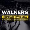 Кавер-группа Walkers   Живая музыка г. Уфа