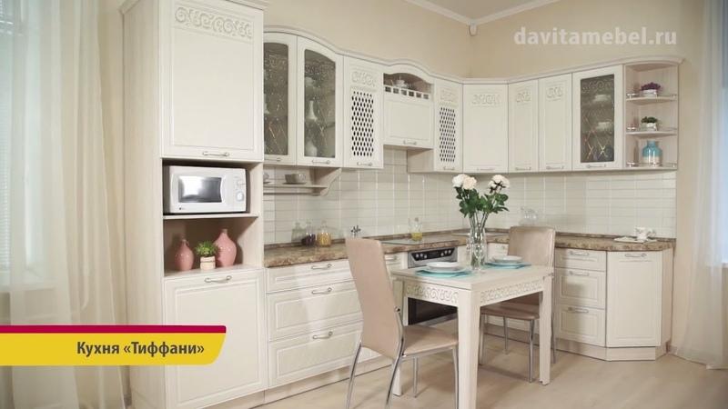Кухня Тиффани от DaVita-мебель