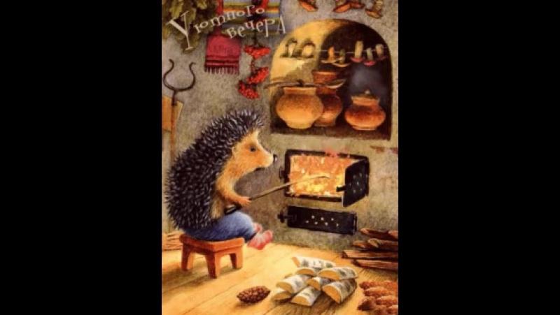 Уютных зимних вечеров и тепла родного дома.