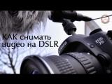 Как снимать видео на цифровую фотокамеру