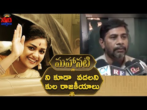 Kapu JAC Leader Dasari Ramu Comments On MAHANATI Movie Netivaartalu