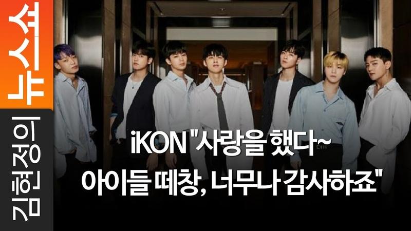 김현정의 뉴스쇼 iKON 사랑을 했다~ 아이들 떼창, 너무나 감사하죠 - 김진환, 구