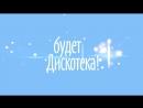 Видео объявление - ДИСКОТЕКА 21.02.18