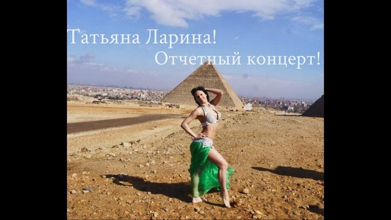 Татьяна Ларина ! Отчетный концерт !