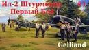 IL 2 Sturmovik Возвращение в Ил 2 Штурмовик