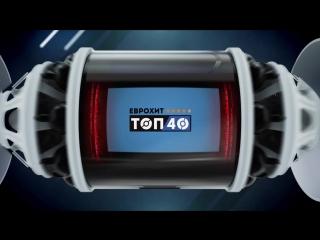 Анонс ЕвроХит Топ 40 (02.02.18)