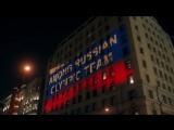 Русское световое шоу для WADA в Монреале {7/02/2018}