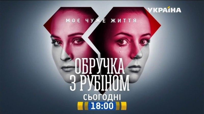 Смотрите в 75 серии сериала Кольцо с рубином на телеканале Украина
