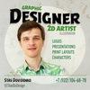 Дизайн презентации от Станислава Довиденко
