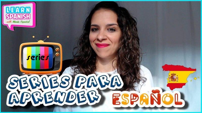 SERIES para aprender ESPAÑOL    PRÁCTICA de escucha    María Español