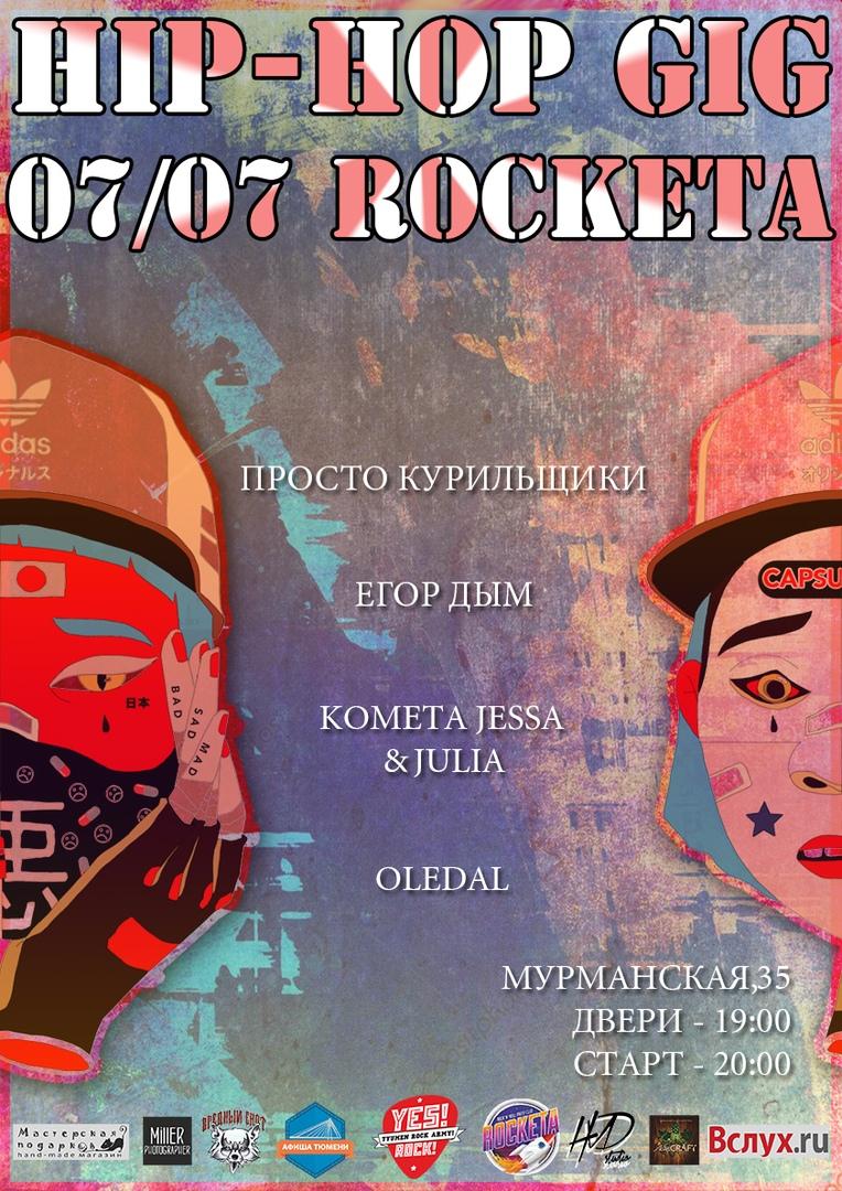 Афиша Тюмень HIP-HOP GIG/Rocketa 07.07