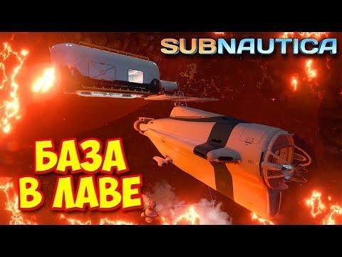 Subnautica - ЭТО ТОЛЬКО НАЧАЛО - ЛАВОВЫЙ БИОМ 25