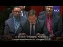 Почему Россия глубоко разочарована докладом ОЗХО-ООН по Сирии