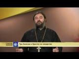 Протоиерей Андрей Ткачев. Три болезни и Христос их лекарство