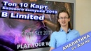 Топ 10 карт МТГ Базового выпуска 2019 Magic: The Gathering core set top 10 limited cards