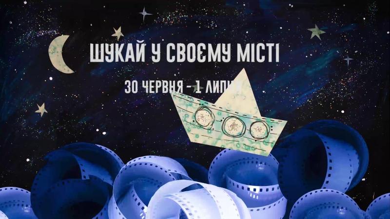 Кинофестиваль Відкрита Ніч дубль 21