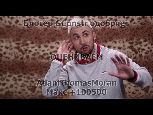Оцениваем канал AdamThomasMoran (100500)