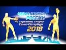 Чемпионат России по гиревому спорту 1 день