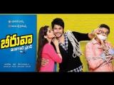 Beeruva 2015 Telugu Full Movie