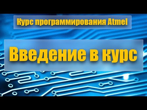 Курс программирования микроконтроллеров Atmel Введение