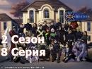 Люди Икс Эволюция 2 Сезон 8 Серия Буря в Африке