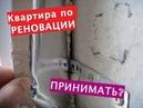 ПРИЕМКА квартиры выданной по РЕНОВАЦИИ в новостройке